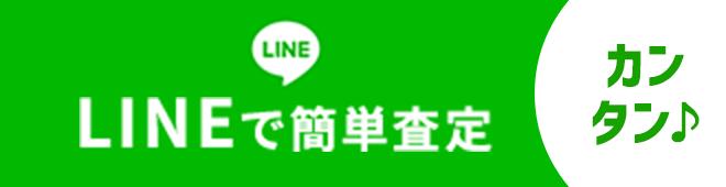 LINEで簡単査定